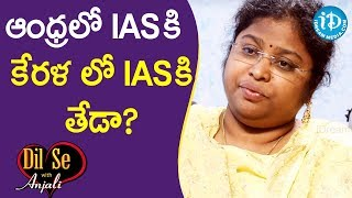 ఆంధ్రలో IAS కి కేరళ లో IAS కి తేడా. - Bala Latha || Dil Se With Anjali - IDREAMMOVIES