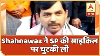 Shahnawaz Hussain's sarcastic tone for BSP-SP coalition in UP - ABPNEWSTV