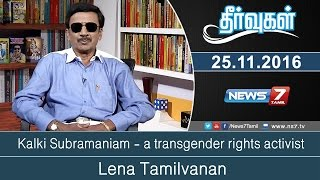 Kalki Subramaniam – a transgender rights activist | Theervugal | News7 Tamil