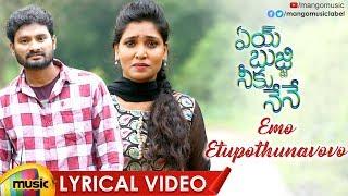 Emo Etupothunnavo Song Lyrical | Aye Bujji Neeku Nene Movie Songs | Satish | Hrithika | Mango Music - MANGOMUSIC