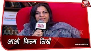 साहित्य आजतक: जूही चतुर्वेदी की क्लास, बताया- कैसे लिखें फिल्म | #SahityaAajTak18 - AAJTAKTV