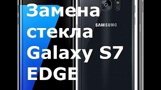 Ремонт Galaxy S7 Edge, Замена Стекла Samsung G935