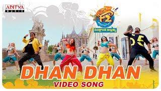 Dhan Dhan Video Song | F2 Movie Songs | Venkatesh, Varun Tej | Anil Ravipudi | DSP - ADITYAMUSIC