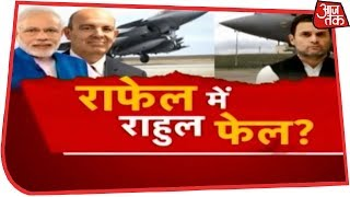 Dassault के CEO के जरिये Rahul का जवाब दे रही है सरकार? | देखिए Dangal Rohit Sardana के साथ - AAJTAKTV