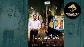 Okka Alochana | Latest Telugu Short Film 2018 | Directed by Venkatesh Tarra | Mayaskara - YOUTUBE