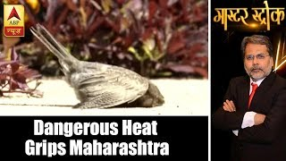 Master Stroke: Dangerous heat grips Maharashtra's Chandrapur with 47.8 degrees - ABPNEWSTV