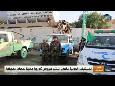 مليشيا الحوثي الانقلابية تخفي انتشار فيروس كورونا حماية لمصادر تمويلها