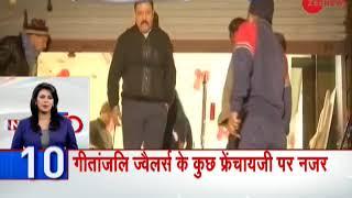 News 50: CBI arrests 5 people in PNB scam case - ZEENEWS