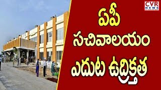 Harichandrapuram Farmer Protest in front of AP Secretariat Over Land Pass Book | CVR News - CVRNEWSOFFICIAL