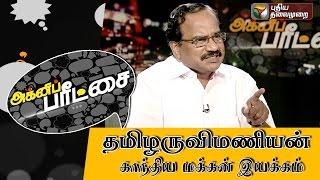 Agni Paritchai 09-01-2016 Tamilaruvi Manian (Gandhiya Makkal Iyakkam) – Puthiya Thalaimurai TV