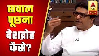 Why Rafale deal was transferred to Anil Ambani from HAL, asks Raj Thackeray - ABPNEWSTV