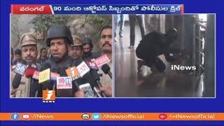 Police Conduct Mock Drill At Bhadrakali Temple In Warangal | iNews - INEWS