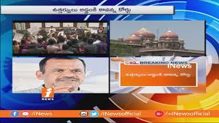 Komatireddy and Sampath Gets Relief From High Court on Assembly Suspension | iNews - INEWS