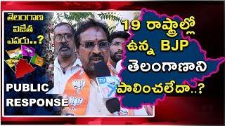 Telangana State Election Winner Of 2018..? | Public Talk Episode-13 (BJP) | TVNXT HOTSHOT - MUSTHMASALA