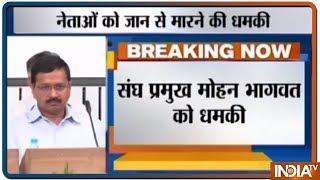 Jaish के निशाने पर Mohan, Yogi और Kejriwal, मिली जान से मारने की धमकी - INDIATV
