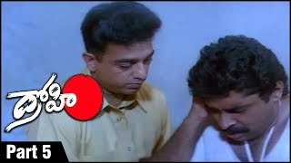 Drohi Telugu Action Movie Parts 05 | Kamal Haasan | Arjun | Gautami - RAJSHRITELUGU
