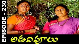 Adavipoolu || Episode 230 || Telugu Daily Serial - IDREAMMOVIES