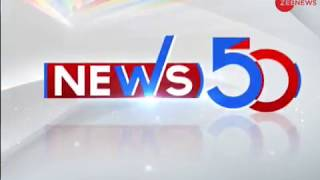 News50: Watch top news headlines of the day | देखिए आज की प्रमुख खबरें - ZEENEWS
