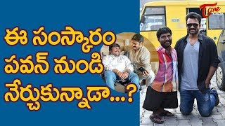 He Learnt That Quality From Pawan Kalyan - TELUGUONE