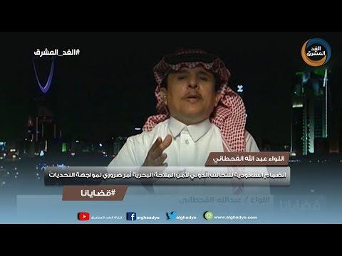 قضايانا | اللواء عبدالله القحطاني: انضمام السعودية للتحالف الدولي لأمن الملاحة  أمرهام
