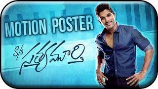 Allu Arjun's S/o of Sathyamurthy Telugu Movie | First Look Motion Poster | Samantha | Fan Made - TELUGUFILMNAGAR