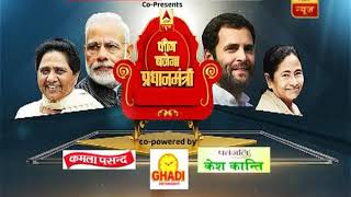 PM Modi seeks vote in the name of terrorism | Kaun Banega Pradhanmantri(21.04.2019) - ABPNEWSTV