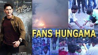 Mahesh Babu Fans Hungama | Sarileru Neekevvaru | Rashmika Mandanna | Mahesh Babu - IGTELUGU