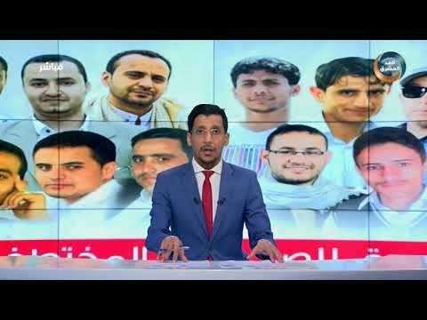 نشرة أخبار التاسعة مساءً | غريفيث: إعادة الانتشار يشمل انسحاب الحوثي من مينائي رأس عيسى والصليف