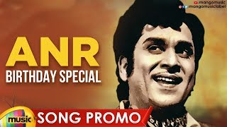 ANR Birthday Special Song Promo | Akkineni Nageswara Rao | Latest Telugu Songs 2019 | Mango Music - MANGOMUSIC