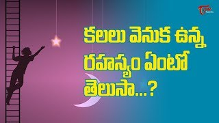 The Secrets Behind The Dreams | By Germany Scientists | TeluguOne - TELUGUONE