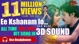 Ee Kshanam Lo Music Video | 3D Surround Audio | by Hemachandra, Satya Sagar, Sravya | TeluguOne - TELUGUONE