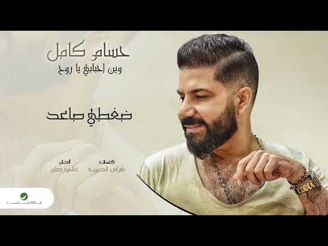 Hussam Kamil ... Daghti Saed   حسام كامل ... ضغطي صاعد