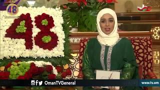 عمان في أسبوع | الجمعة 16 نوفمبر 2018م