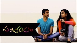 Parichayam Letest Telugu Shortfilm 2018 || Short Film Talkies - YOUTUBE