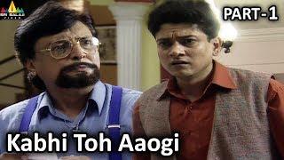 Horror Crime Story Kabhi Toh Aaogi Part -1 | Aatma Ki Khaniyan | Sri Balaji Video - SRIBALAJIMOVIES
