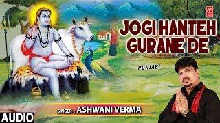 Jogi Hanteh Gurane De I ASHWANI VERMA I Punjabi Baba Balaknath Bhajan I New Latest Bhajan I Audio - TSERIESBHAKTI