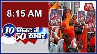 10 Minute 50 Khabrien: Karni Sena Protest Against Padmavat Movie Release In Hyderabad - AAJTAKTV