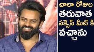 Sai Dharam Tej Emotional Speech At Chitralahari Success Meet | TFPC - TFPC