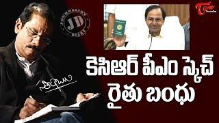 Journalist Diary | కేసీఆర్ పిఎం స్కెచ్ రైతు బంధు | KCR's PM Sketch Raithu Bandhu | By Satish Babu - TELUGUONE