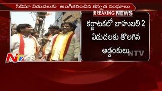 Unions Approve Baahubali 2 Release in Karnataka || NTV - NTVTELUGUHD
