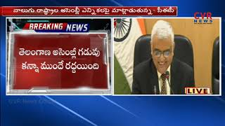 Chief Election Commissioner OP Rawat Speaks over 4 States Elections | CVR NEWS - CVRNEWSOFFICIAL