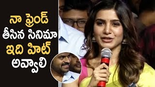 Actress Samantha Best Wishes To Balakrishnudu Team | Balakrishnudu Movie Audio Launch | TFPC - TFPC