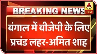 Amit Shah Full PC: Strong wave in favour of BJP in WB - ABPNEWSTV