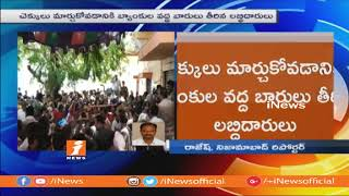 Farmers Throng Syndicate Bank With Rythu Bandhu Checks at Menoor | Chaos at Bank | iNews - INEWS