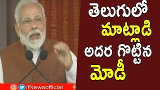 PM Modi Extraordinary Speech At Guntur Public Meeting Comments On AP CM  Chandrababu | iNews - INEWS