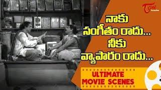 నాకు సంగీతం రాదు.. నీకు వ్యాపారం రాదు.. | Relangi Ultimate Scenes | TeluguOne - TELUGUONE