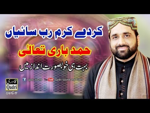 Ker Dy Karam Rab Sayyan- Naat Qari Shahid Mahmood  BY QADRI SOUND & Video.