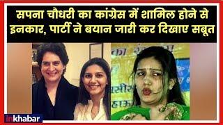 सपना चौधरी ने कांग्रेस ज्वाइन करने से इंकार किया, Sapna Choudhary denies joining Congress - ITVNEWSINDIA