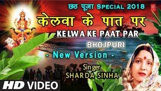 केलवा के पात पर New Version, Kelwa Ke Paat Par, Kelva Ke Paat Par I SHARDA SINHA I Chhath Pooja Geet - TSERIESBHAKTI