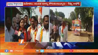 BJP MLA Candidate and Actress Reshma Rathore Election Campaign In Julurupadu | Wyra | iNews - INEWS